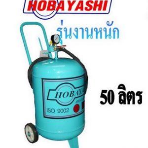 AIR TANK 50 Liters ถังเก็บลม 50 ลิตร แรงดันการใช้งาน 7-10 บาร์