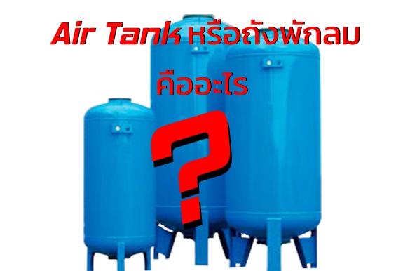 ถังพักลม หรือ Air tank ยี่ห้อไหนดี