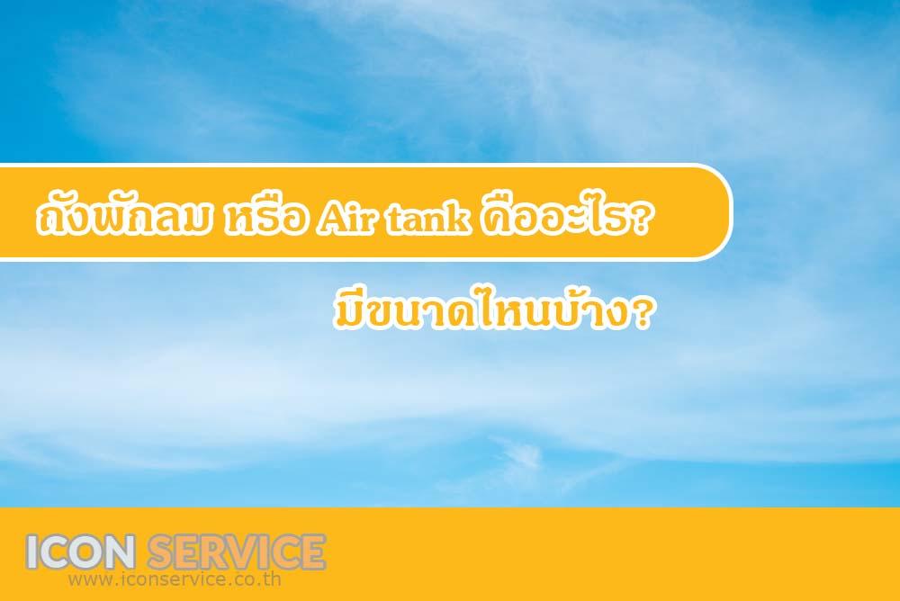 ถังพักลม หรือ Air tank คืออะไร? - มีขนาดไหนบ้าง?