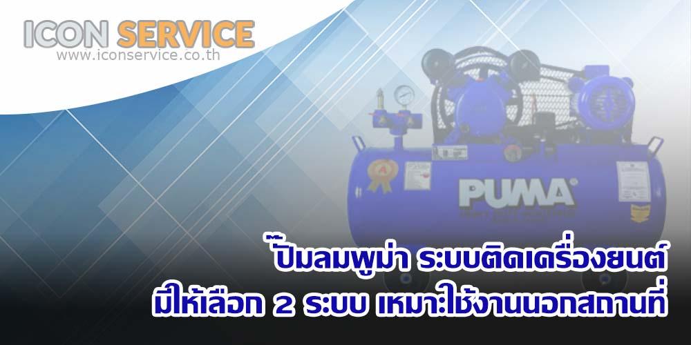 ปั๊มลมพูม่า ระบบติดเครื่องยนต์ มีให้เลือก 2 ระบบ เหมาะใช้งานนอกสถานที่